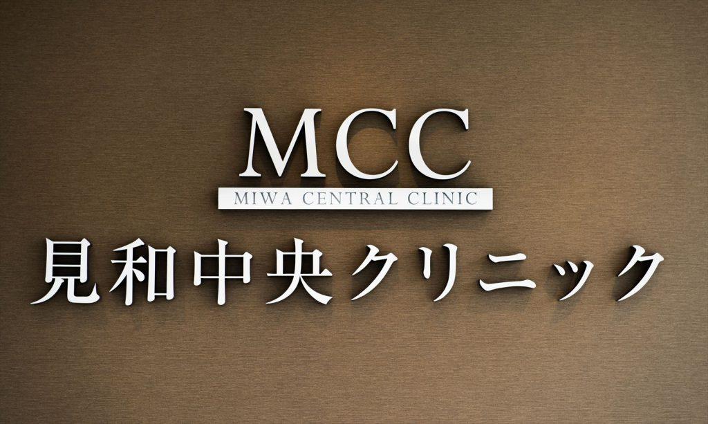 クリニック入口のロゴ